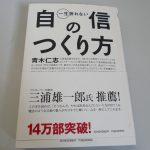 元気が出る本:「一生折れない自信の作り方」(青木仁志 著)の要約と感想