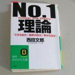 元気が出る本:「NO.1理論」(西田文郎 著)の要約と感想